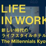 """ライフの間にワークを。コワーキングスペース併設の""""未来型カプセルホテル""""ザ・ミレニアムズ 京都」へ行ってきた"""