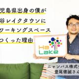 鹿児島県出身の僕が、越谷レイクタウンにコワーキングスペース「HaLaKe(ハレイク)」をつくった理由