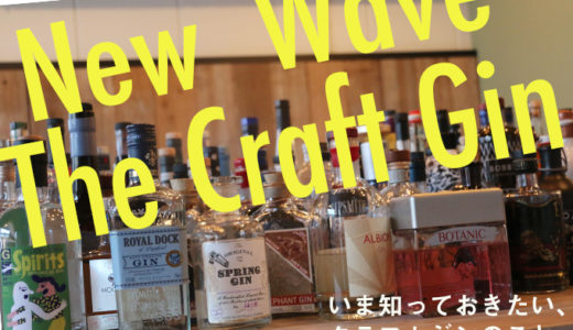 """クラフトビールの次はこれだ。""""世界的ニューウェーブ""""「クラフトジン」の今を巡る旅"""