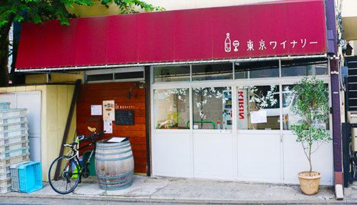 """【越谷から1時間で行ける】""""東京産""""ワインが飲める「都市型ワイナリー」3店"""