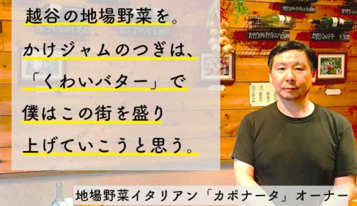 """「かけジャム」の次は「くわいバター」。越谷の地場野菜を使用したレストラン「カポナータ」が描く""""ささやかな""""野望"""