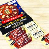 """""""2000円のバルパスポート""""でさまざまなお店を味わえる。北越谷駅「まちバル」に参加してみたらもっと地元が好きになった"""