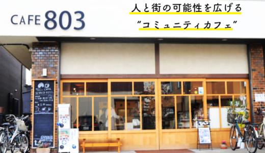 """「人と街の可能性を広げる」ーー コミュニティカフェ「CAFE803」が""""あらゆるチャレンジ"""