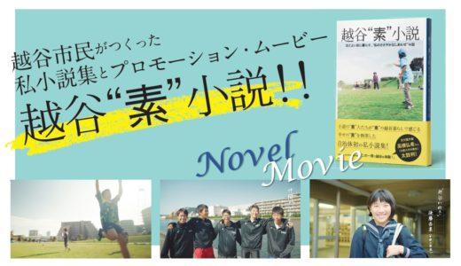"""越谷市が市民14人の自らの日常を描いた私小説『越谷""""素""""小説』を発表。元競泳日本代表、星奈津美さんも出演するプロモーション・ムービーも公開"""