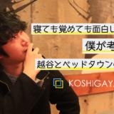 """「越谷のムードメーカーになりたい」KOSHIGAYAZINE編集長が語る、""""ローカルメディアをはじめた理由""""と """"僕が考えるこの街の未来"""""""
