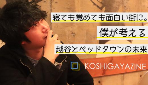 """「越谷のムードメーカーになりたい」KOSHIGAYAZINE編集長が語る、""""ローカルメディアをはじめた理由"""