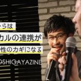 地方と東京だけの関係性は終わった。ローカルが繋がって化学反応を起こせ。 ーー地域のファンを増やす、これからの「関係人口」のつくり方