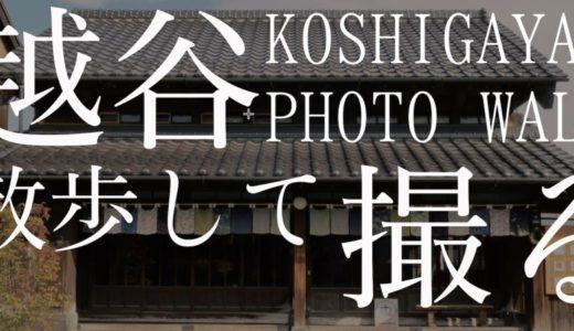 【イベント情報】3/30(土) 第一回「KOSHIGAYA PHOTO WALK」開催:休日こそ早起きして楽しむ写真散歩@越谷はかり屋