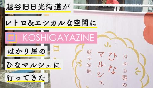 """越谷「旧日光街道」が""""レトロ&エシカル""""な空間に!「ひなマルシェ 2019」レポート"""