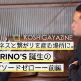 """多くのビジネスが巣立つ場所に。ーー草加初のコワーキングスペース「TORINO'S(トリノス)」誕生のエピソード""""ゼロ""""【前編】"""