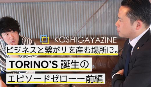 """多くのビジネスが巣立つ場所に。ーー草加初のコワーキングスペース「TORINO'S(トリノス)」誕生のエピソード""""ゼロ"""