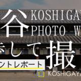 あさ散歩する、写真を撮る、早起きが好きになる。第1回KOSHIGAYA PHOTO WALKイベントレポート