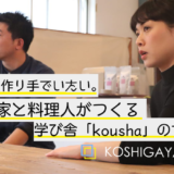 """器と食を掛け合わせ、日常の""""一歩先""""へ。作り手の熱に触れられる学び舎「kousha」"""