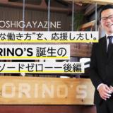 """草加、越谷エリアの""""ベッドタウンに寄り添う場所""""に。ーー草加初のコワーキングスペース「TORINO'S(トリノス)」誕生のエピソード""""ゼロ""""【後編】"""