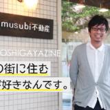 """米づくりにイベントまで? 人を結ぶ """"omusubi不動産""""がつくる「自給自足できる街」のきっかけ"""