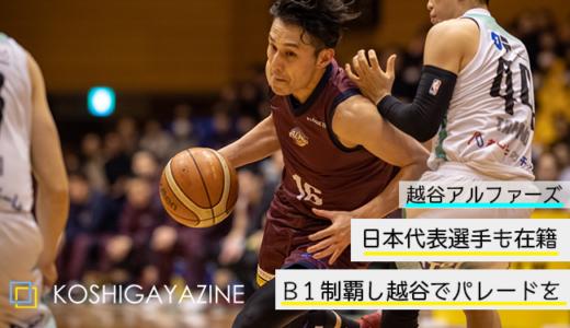 """【越谷アルファーズ】実は""""バスケ大国"""