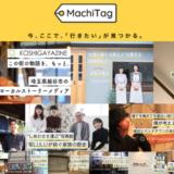 MachiTag(マチタグ)とKOSHIGAYAZINEがコラボ|ストーリーをお届けしたお店がMAP化されるよ