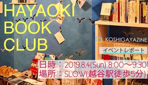 「これからの暮らし方」を考える!第2回HAYAOKI BOOK CLUB@cafe SLOW レポート