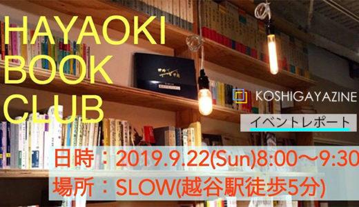「これからのチームづくり」を考える!第3回 HAYAOKI BOOK CLUB @cafe SLOW レポート