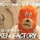【草加】アーティスト・デザイナー「RIKKEN FACTORY」の素顔に迫る(前編)