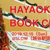 HAYAOKI BOOK CLUB #5「2019年のベスト本」