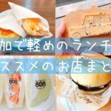 【草加】おすすめランチのお店5選