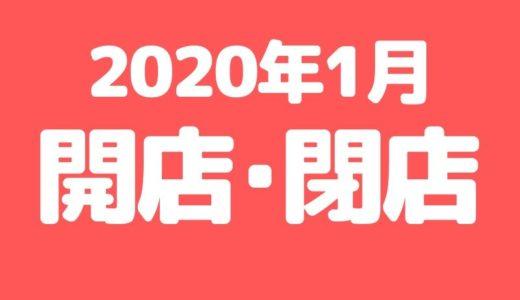 【越谷・草加】2020年1月に開店・閉店するお店まとめ