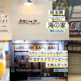 「ステイホーム期間が開けたら行ってみたい」越谷のおすすめカフェを、ストーリーと一緒にまとめてご紹介したいと僕は思ったんだ