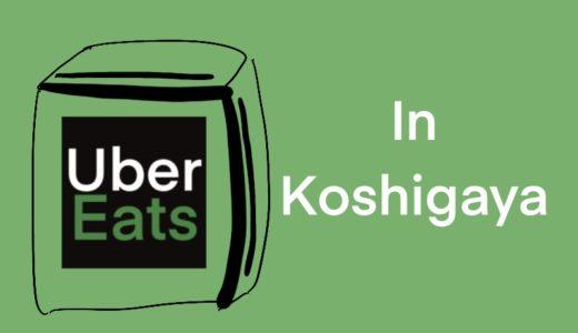 「Uber Eats(ウーバーイーツ)」が越谷エリアへ範囲拡大!4月から