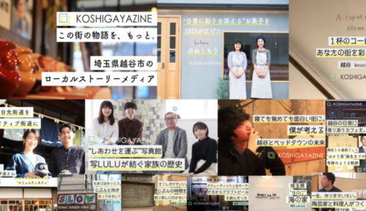 「越谷というベッドタウンの価値を再発明したい」カレーをつくるローカルメディア『KOSHIGAYAZINE』