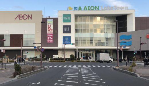 【越谷レイクタウン】3/28(土)、3/29(日)は一部店舗を除き、臨時休業。新型コロナウイルスの影響で