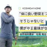 「野菜ではなく人をつくる」―越谷、そして日本の未来を想う松島さんの自然栽培