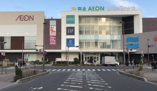 【越谷レイクタウン】5/28(木)よりテナント営業再開!
