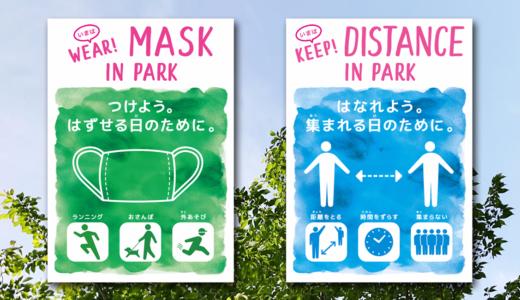 越谷レイクタウンのデザイン会社が「公園のコロナ対策マナーポスター」を無料配信!