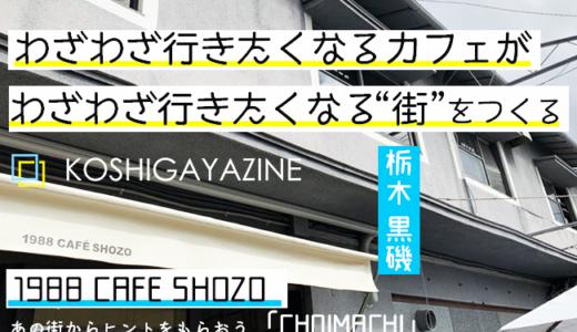 """いい街には""""訪れたくなるカフェ""""があるーーカフェブームの先駆け、栃木県黒磯の「1988 CAFE SHOZO」に行ってきた"""