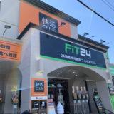 【コワーキングにも使えそう】複合カフェ「快活CLUB」併設!24時間フィットネス 『FiT24 越谷蒲生店』が5/14にオープン