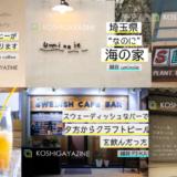 """""""こんな時代だからこそ地元を楽しもう"""" 越谷のおすすめカフェを、ストーリーと一緒にまとめてご紹介したいと僕は思ったんだ"""
