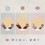 TSURUTOがあいはる人形店と共同で雛人形を2020年12月より限定発売!!