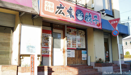 広東餃子を訪問!! せんげん台で味わう火力を活かした絶品中華の素顔とは!?