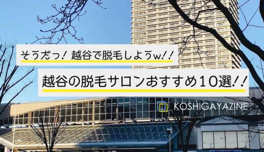 越谷市の脱毛サロンおすすめ10選!! 越谷で脱毛するならここしかない!!