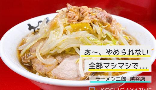 ラーメン二郎の越谷店潜入レポート!! 汁なし・麺量など解説
