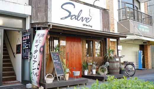 せんげん台のSalve(サルヴェ)は夫婦で営むイタリアンバル!! ふたりがお店に込めた『訪れる人にとっての大切なHOME』を味わってみませんか?