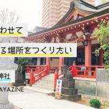 """香取神社が越谷で愛される理由―時代に合わせて """"人が来る"""" 場所に"""