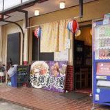大袋の沖縄!? 美ら海(ちゅらうみ)は沖縄出身のオーナーが開いた幅広い年齢層が集まるリーズナブルなお店!!